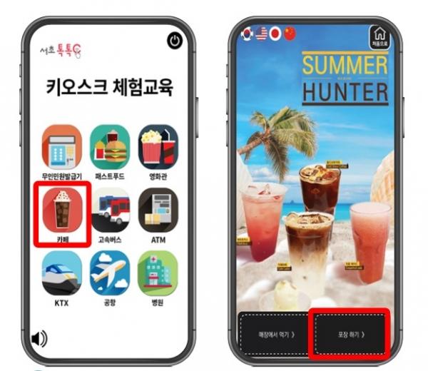 서초톡톡C 앱(어플) 화면 ⓒ서초구청