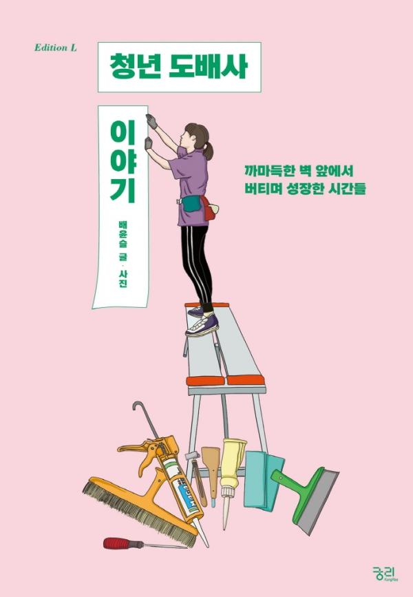 『청년 도배사 이야기』배윤슬 지음, 궁리 펴냄