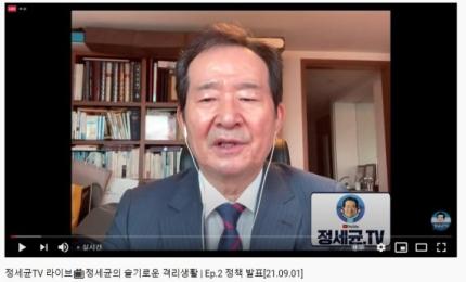 정세균 전 국무총리 유튜브 채널 캡처