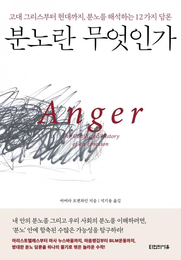 분노란 무엇인가 : 고대 그리스부터 현대까지, 분노를 해석하는 12가지 담론 (바버라 로제와인/석기용 옮김/1만5000원/타인의사유) ⓒ타인의사유