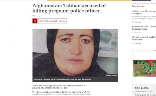 아프가니스탄을 장악한 무장세력 탈레반이 임신중인 여성 경찰관을 살해했다고 영국의 BBC가 보도했다