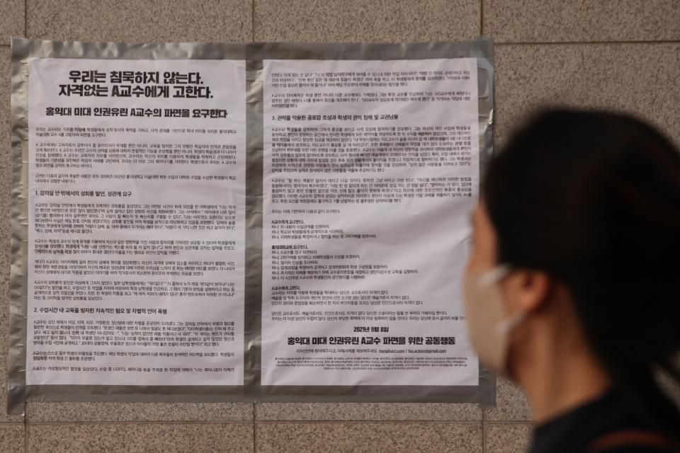 9일 서울 마포구 홍익대 교내에 미대 인권유린 A교수 파면 요구 대자보가 붙어 있다. ⓒ홍수형 기자