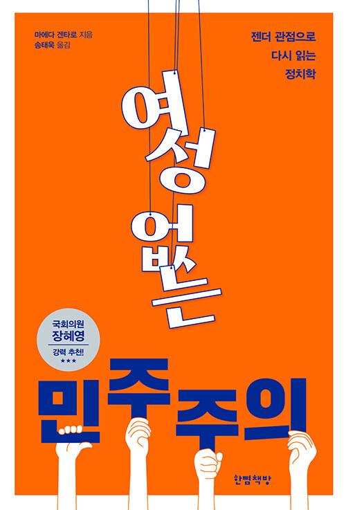 여성 없는 민주주의: 젠더 관점으로 다시 읽는 정치학(마에다 겐타로/송태욱 옮김/한뼘책방/1만6000원) ⓒ한뼘책방
