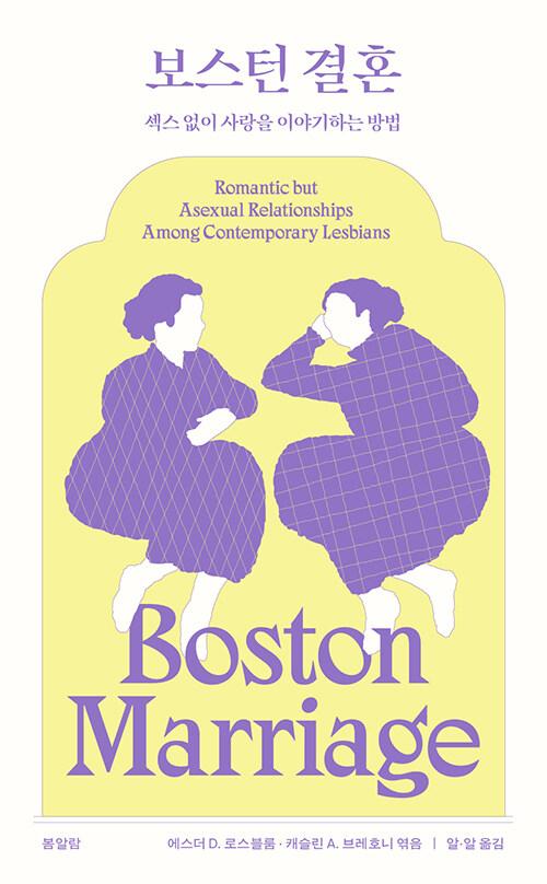 보스턴 결혼: 섹스 없이 사랑을 이야기하는 방법 (에스더 D. 로스블룸·캐슬린 A.브레호니/알·알 옮김/봄알람/1만8000원) ⓒ봄알람