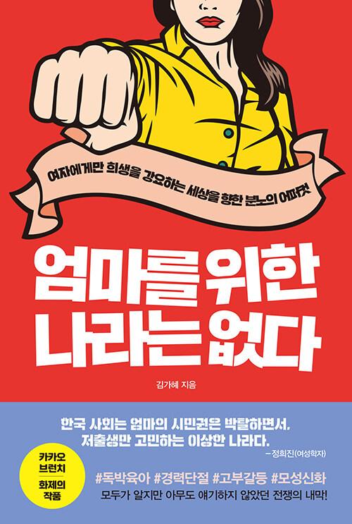 엄마를 위한 나라는 없다 (김가혜/1만6000원/와이즈맵) ⓒ와이즈맵