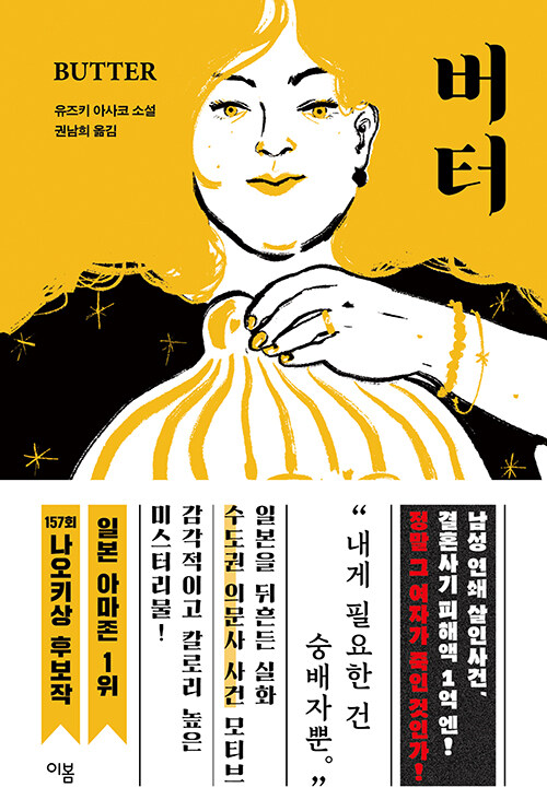 버터 (유즈키 아사코/권남희 옮김/1만7800원/이봄) ⓒ이봄