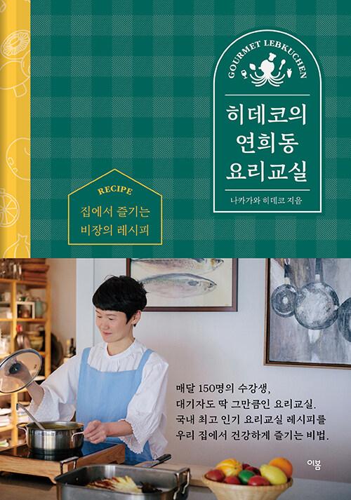 히데코의 연희동 요리교실 : 집에서 즐기는 비장의 레시피 (나카가와 히데코/2만원/이봄) ⓒ이봄