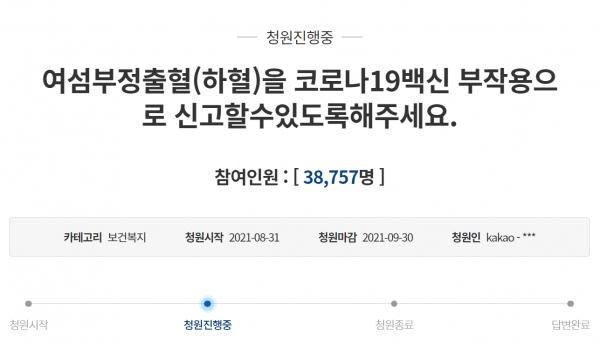 '부정출혈을 백신 부작용으로 신고할 수 있게 해달라'는 청와대 국민청원도 진행 중이다. 8월 31일 시작된 이 청원엔 17일 기준3만7800명 이상이 동참했다. ⓒ청와대 국민청원 페이지 캡처