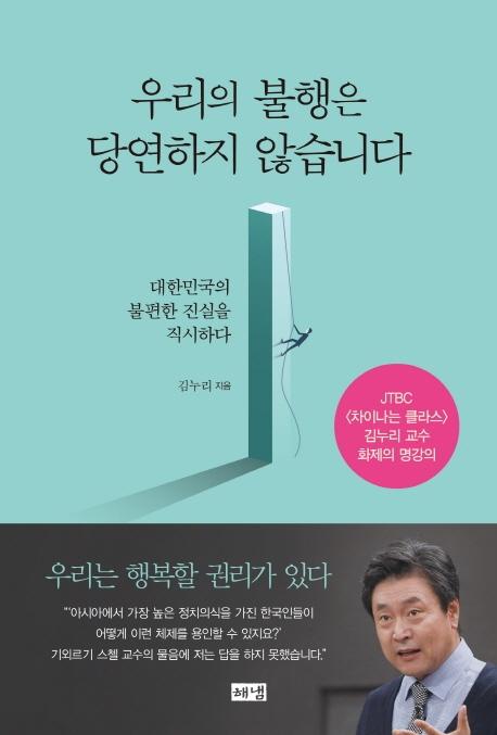 우리의 불행은 당연하지 않습니다: 대한민국의 불편한 진실을 직시하다(김누리/ 해냄/ 16,500원) ⓒ해냄
