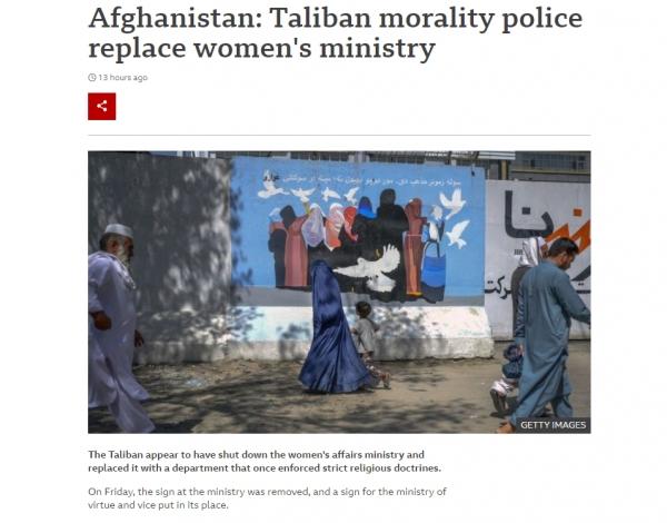 탈레반이 여성부를 폐쇄하고 도덕경찰로 대체했다고 BBC가 보도했다. ⓒBBC 홈페이지 갈무리
