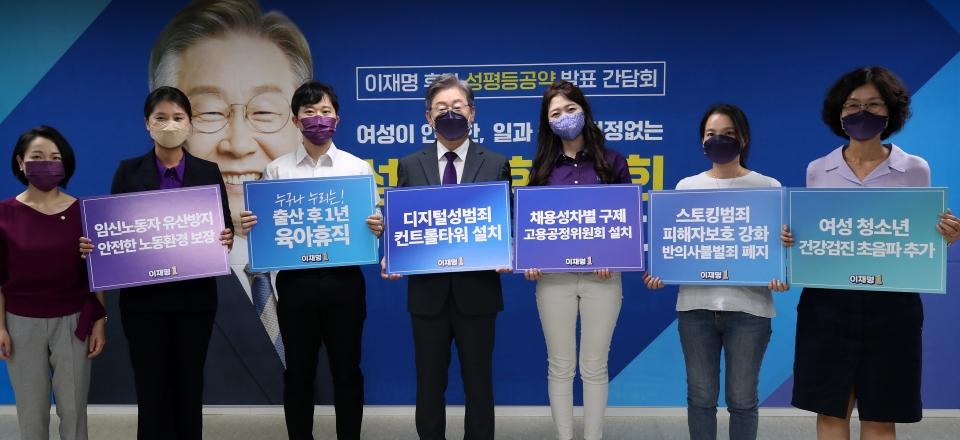"""이재명 경기도지사는 지난 8월 16일 서울 여의도 캠프 사무실에서 """"성평등 없이는 다양성이 존중되는 상생의 사회도 없다""""며 성평등 공약을 발표했다."""