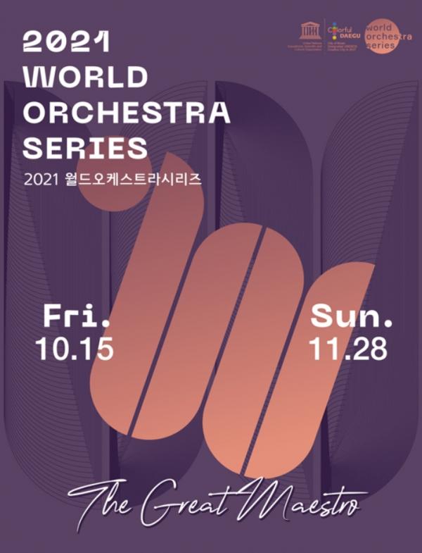 '2021 월드오케스트라 시리즈' 포스터 ⓒ대구콘서트하우스 제공