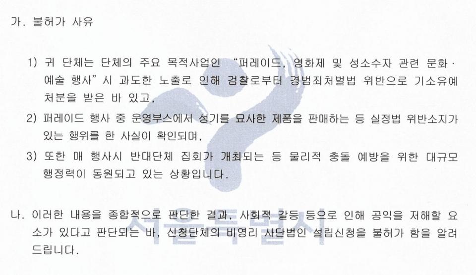 서울퀴어문화축제조직위원회 측에 서울시가 지난달 25일 보낸 공문. ⓒ서울퀴어문화축제조직위원회