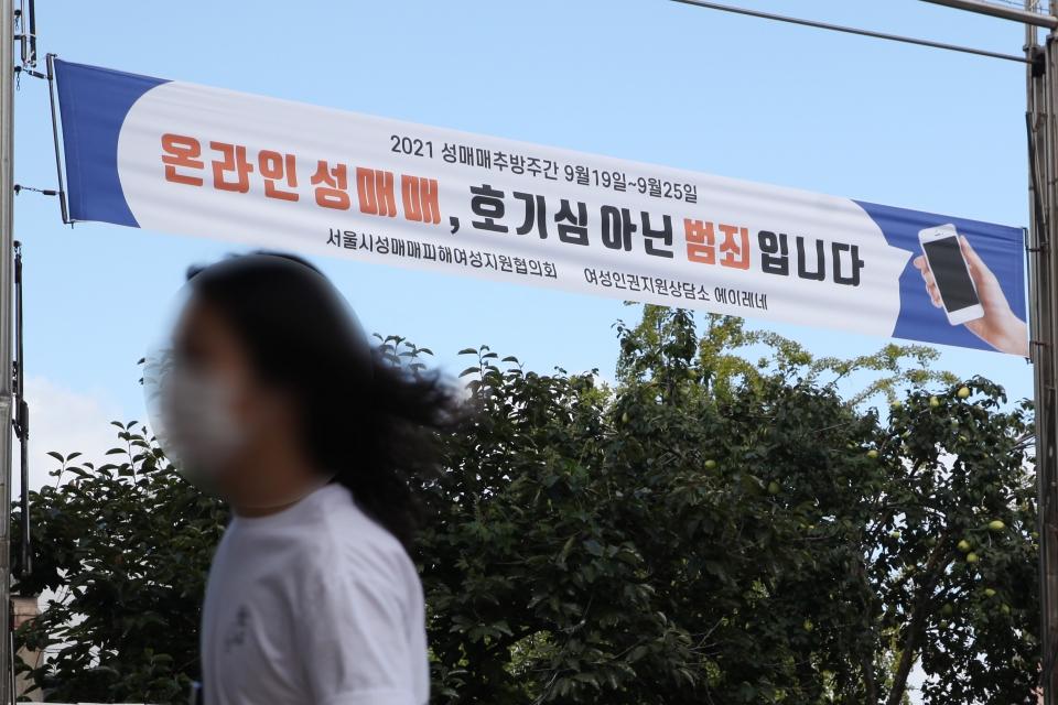 성매매 추방 주간 맞아 23일 서울 동작구 청량리역 인근에 에이레네 여성인권지원상담소가 '2021 성매매추방주간 캠페인' 현수막을 계시했다. ⓒ홍수형 기자
