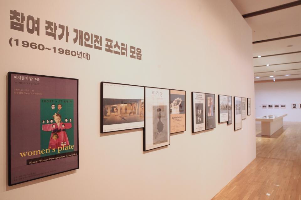 24일 서울 노원구 서울시립 북서울미술관에서 30여명의 여성사진사들의 작품으로 '한국여성 사진사 1 1980년대 여성 사진운동' 전시회를 개최했다. ⓒ홍수형 기자
