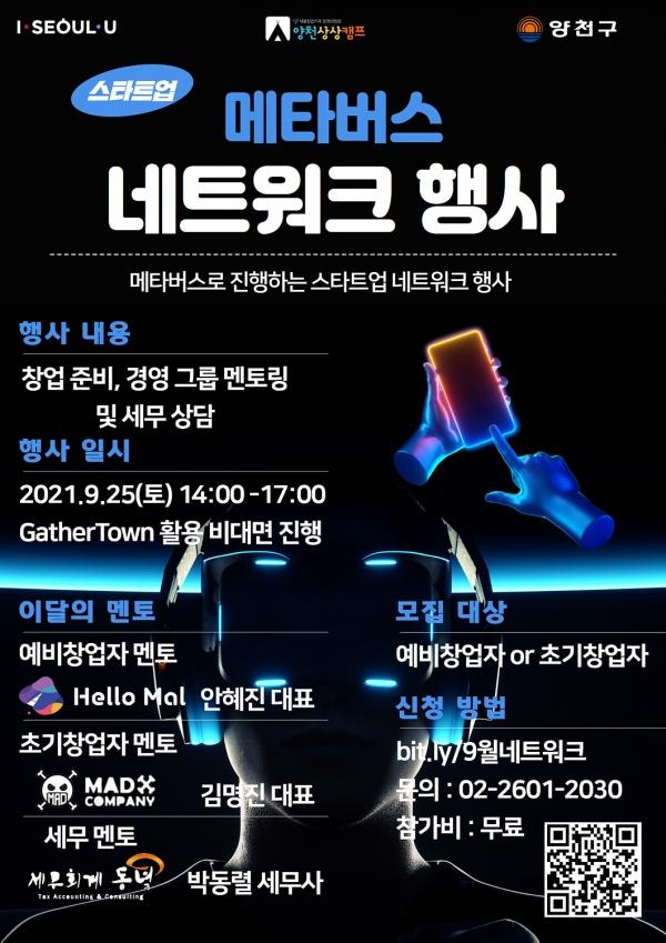 메타버스 네트워크 행사 홍보 포스터 ⓒ양천구청
