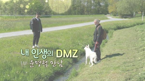 다큐멘터리 '내 인생의 DMZ' 2부작이 25·26일 오후 6시3 0분 OBS경인TV에서 방영한다.