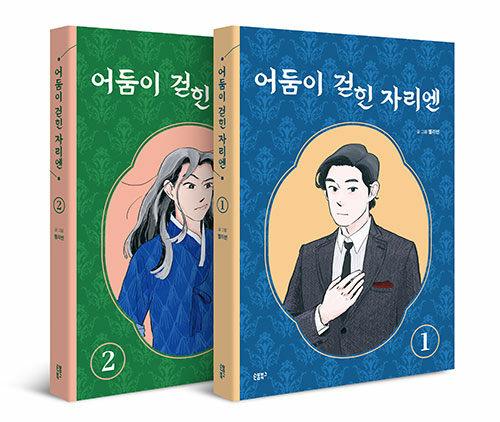 어둠이 걷힌 자리엔 1~2 (젤리빈/손봄북스) ⓒ손봄북스