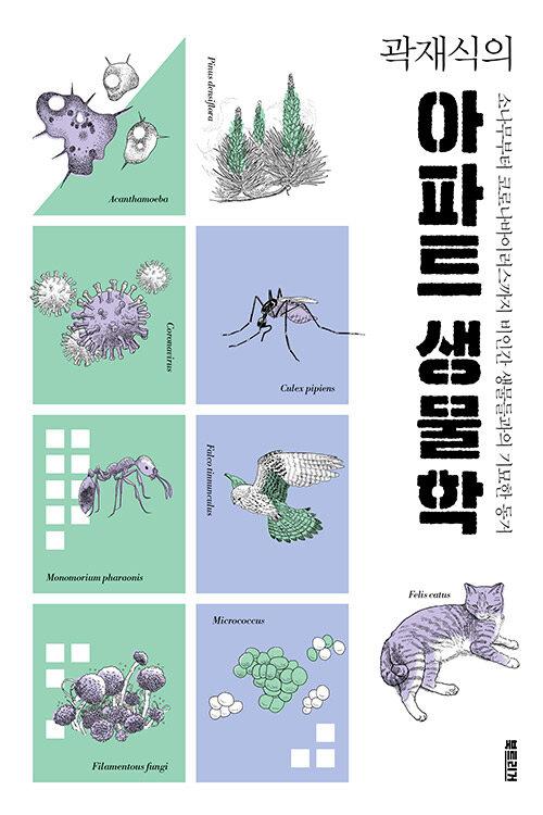 곽재식의 아파트 생물학 (곽재식/북트리거) ⓒ북트리거