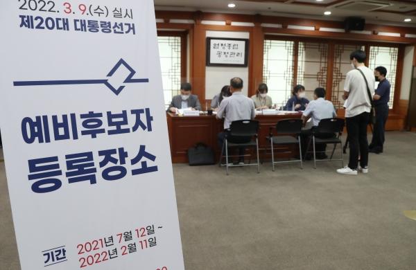 내년 3월 9일에 실시되는 제20대 대통령 선거 예비 후보자 등록이 시작된 7월12일 경기도 과천시 중앙선거관리위원회에 마련된 접수처에서 직원들이 후보 등록 접수를 받고 있다. ⓒ뉴시스·여성신문