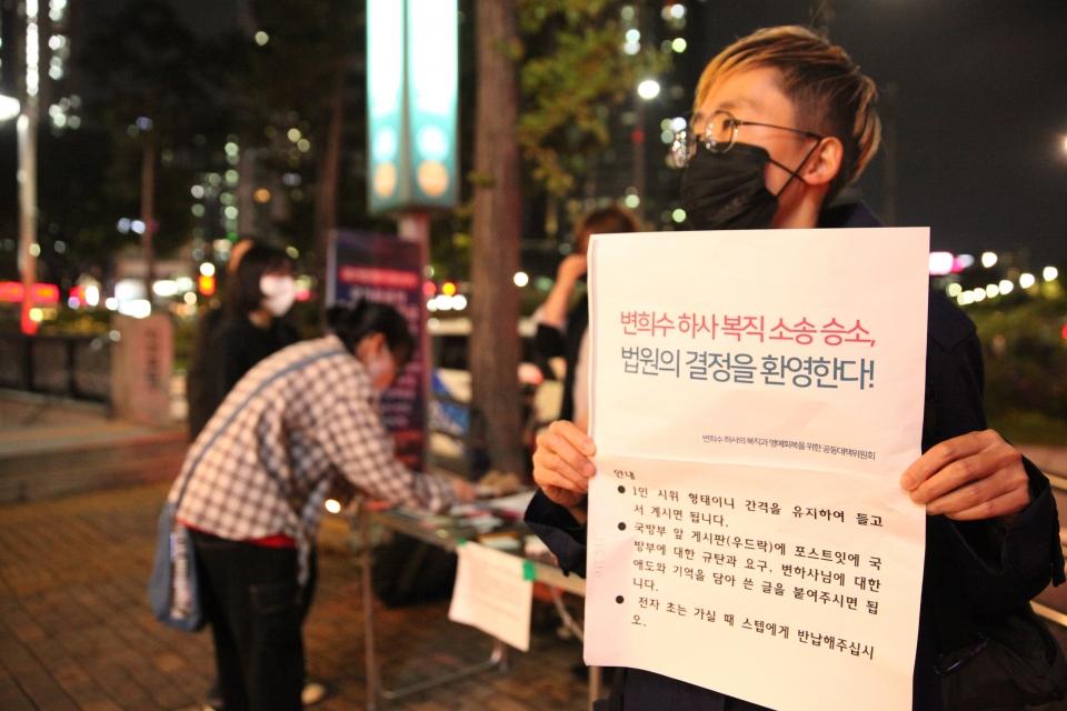변희수 하사의 전역처분취소송의 1심 선고가 열린 7일 서울 용산구 국방부 앞에서 변희수 하사의 복직과 명예회복을 위한 공동대책위원회가 '변희수 하사를 기억하며 차별과 혐오를 건너는밤' 추모식을 진행했다. ⓒ홍수형 기자