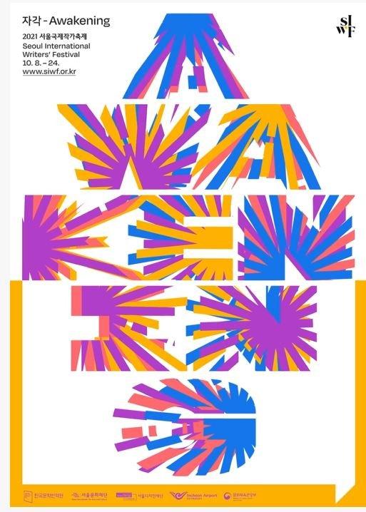 '제10회 서울국제작가축제' 공식 포스터. ⓒ한국문학번역원