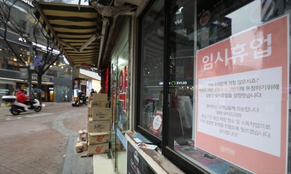 서울 중구 명동의 한 상점에 임시휴업 안내문이 붙어있다. ⓒ뉴시스