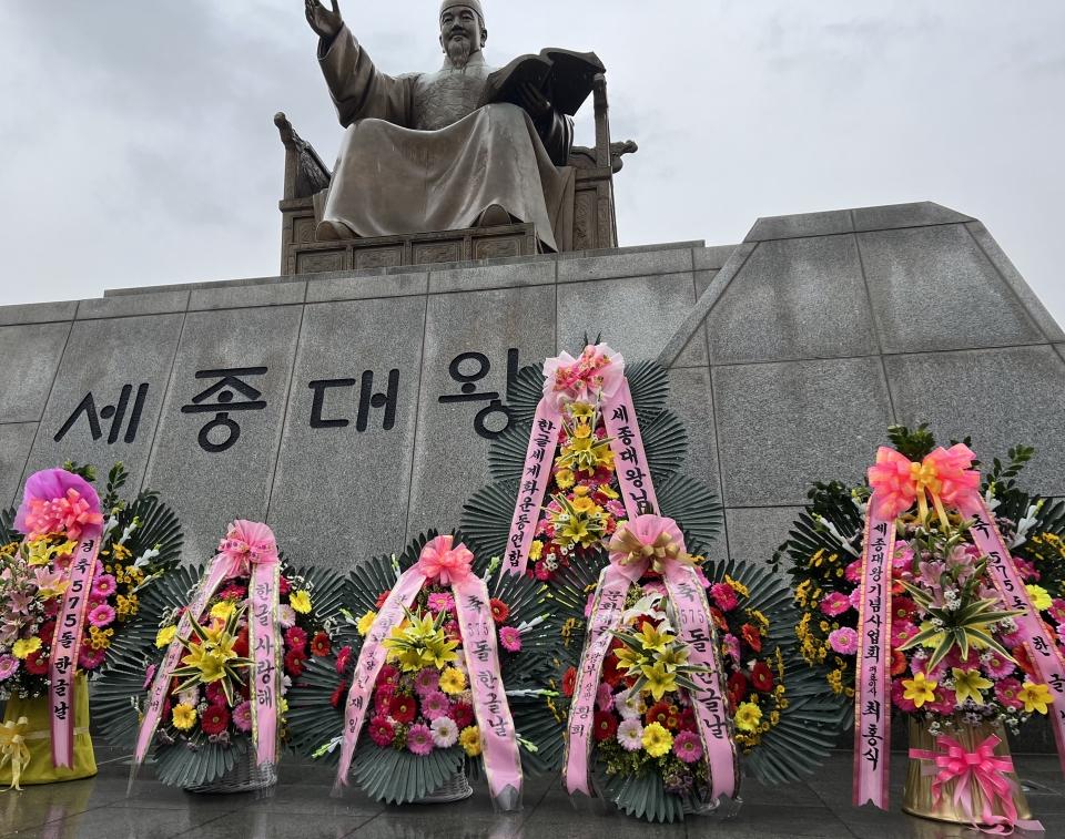 9일 한글날 맞아 8일 서울 종로구 세종대왕 동상 앞에는 한글문화단체 등 여러 단체가 보낸 화환이 놓여져 있다. 홍수형 기자