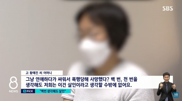 마포 오피스텔 데이트폭력 사망사건 피해자 어머니가 인터뷰를 하고 있다. ⓒSBS뉴스8 영상 캡처