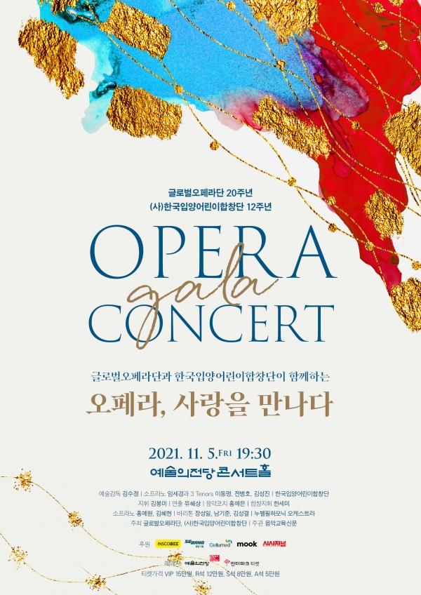 오페라 갈라콘서트 '오페라, 사랑을 만나다' 포스터. ⓒ글로벌오페라단