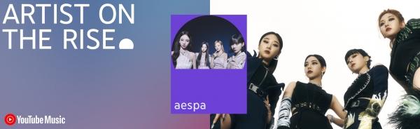 걸그룹'에스파(aespa)'가유튜브의'떠오르는신진아티스트(아티스트온더라이즈,ArtistontheRise)'로선정됐다. ⓒ유튜브코리아 제공