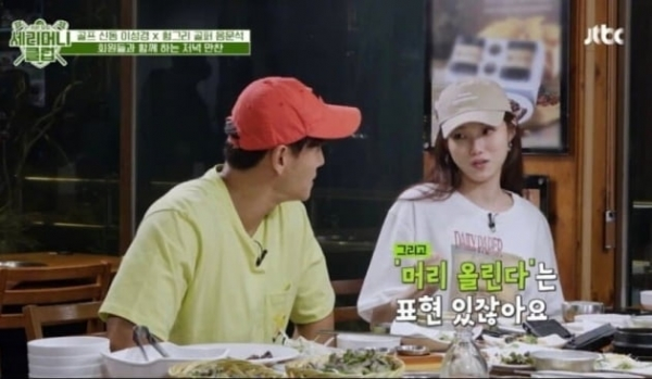 JTBC 예능 '세리머니 클럽' 방송 화면 캡처