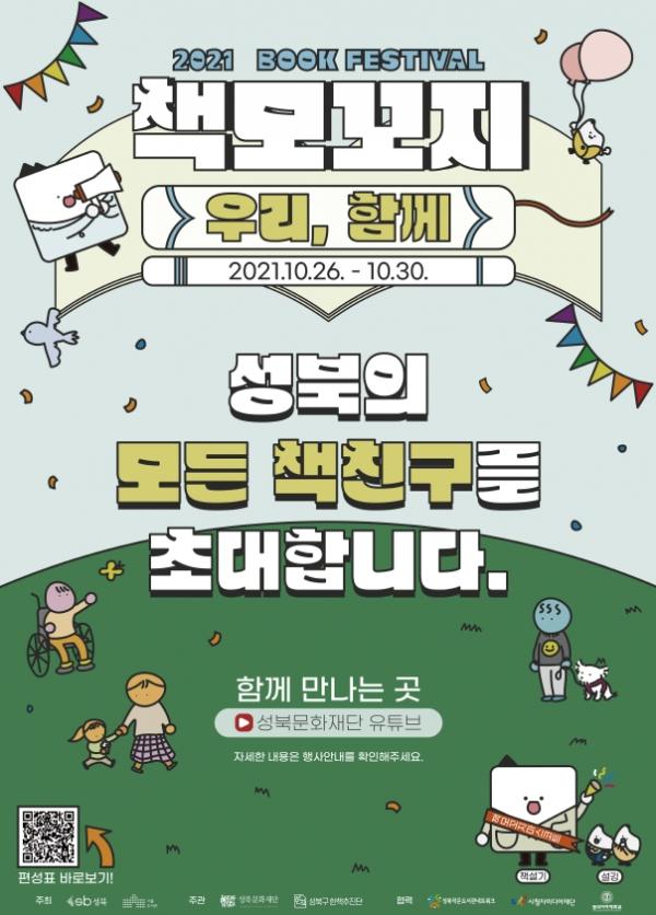 성북구 책 모꼬지 홍보 포스터 ⓒ성북구청