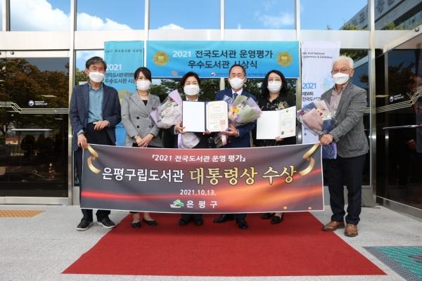 2021 전국도서관 운영평가 시상 후 (가운데)김미경 은평구청장과 도서관 관계자들이 기념촬영을 하고 있다 ⓒ은평구청