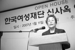 2007년 1월 11일, 여성재단이 드디어 사옥을 마련함으로써 박 이사장은 입주 기념식에서 감격적인 연설을 하게 된다.