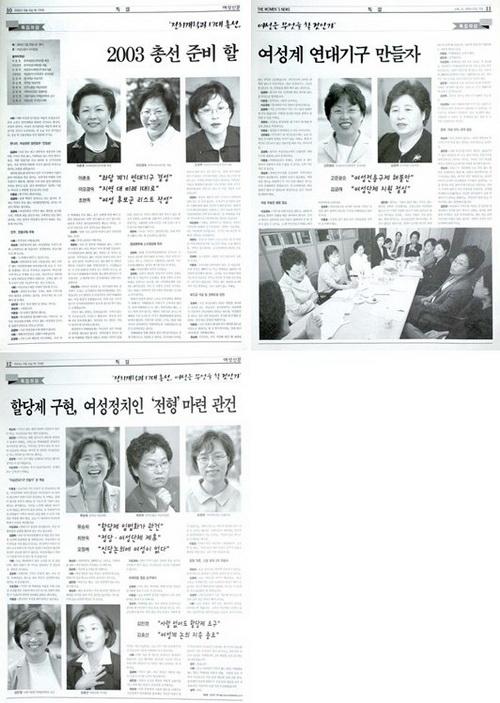 '17대 총선을 위한 여성연대' 발족의 계기가 된 본지 좌담회 '정치개혁과 17대 총선, 여성은 무엇을 할 것인가' 좌담회(2003년 6월 6일 729호).