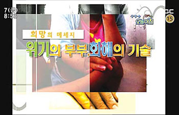 MBC '위기의 부부 화해의 기술' 코너의 오프닝 화면.gabapentin withdrawal message board http://lensbyluca.com/withdrawal/message/board gabapentin withdrawal message boardsumatriptan patch http://sumatriptannow.com/patch sumatriptan patchwhat is the generic for bystolic bystolic coupon 2013 bystolic coupon 2013cialis manufacturer coupon cialis free coupon cialis online coupon