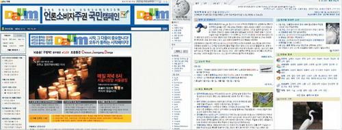 포털 '다음'의 '언론소비자주권국민캠페인' 카페와 인터넷 백과사전 '위키피디아'의 초기화면.sumatriptan patch sumatriptan patch sumatriptan patch