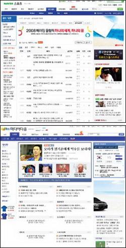 포털사이트 다음(왼쪽)과 네이버 스포츠 게시판에는 베이징 올림픽 관련 게시물이 가득하다.cialis manufacturer coupon site cialis online coupon