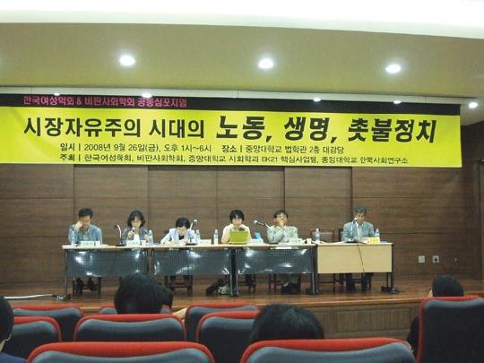 지난달 26일 한국여성학회와 비판사회학회는 '시장자유주의 시대의 노동, 생명, 촛불정치'란 주제로 첫 공동 심포지엄을 열고, 촛불집회 정국 속 정치적 주체로서의 '여성'이 지니는 사회적 의미에 대해 논의했다.