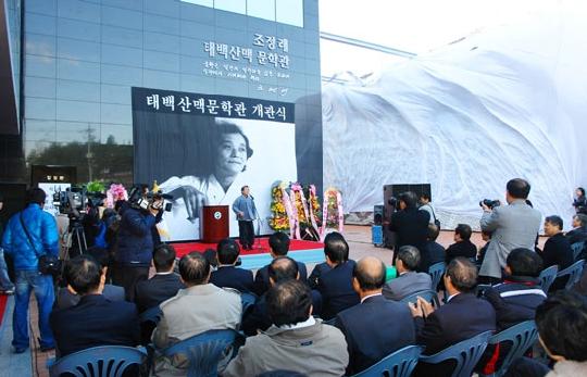 지난 11월 21일 개관한 태백산맥문학관은 단일 작품을 소재로 한 국내 최대 작품 전시관이다.