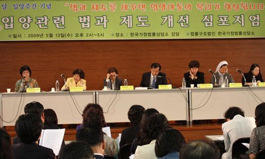 한국가정법률상담소는 5월 11일 입양의 날을 맞아 지난 13일 '입양관련 법과 제도 개선 심포지엄'을 개최했다.