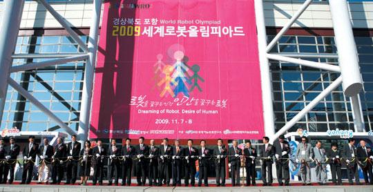 제6회 세계로봇올림피아드 개막식.
