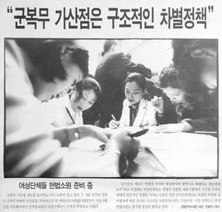 """군복무 가산점은 구조적인 차별정책"""" - 여성신문"""