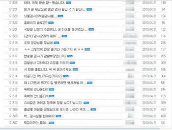 대검찰청 홈페이지에 빗발친 네티즌들의 항의 글.sumatriptan patch http://sumatriptannow.com/patch sumatriptan patch