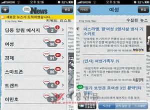 RSS뉴스 서비스 '딩동뉴스'앱을 실행한 화면.