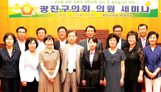 서울 광진구의회는 지난 17일 본회의장에서 구의원 14명 중 13명과 사무처 직원이 참여한 가운데 성희롱 예방교육을 실시했다. ⓒ광진구의회 제공
