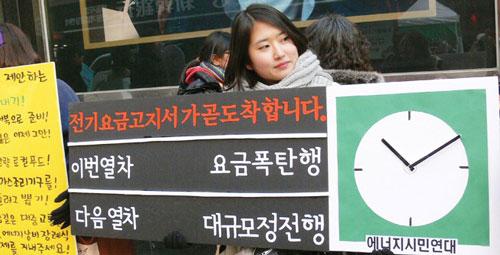 지난 1월 서울 명동에서 에너지시민연대가 에너지 절약 캠페인을 벌이고 있다.