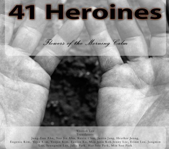 41명의 영웅: 조용한 아침의 나라의 꽃들(41 Heroines: Flowers of the Morning Calm)의 표지cialis manufacturer coupon site cialis online coupon