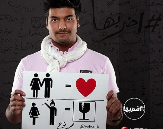 사우디의 가정폭력 추방 트위터 캠페인에 참여한 사진들.  abortion pill abortion pill abortion pill